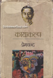 Kayakalp-by-Premchand