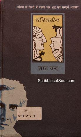 Charitraheen-by-Sarat-Chandra