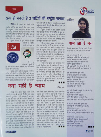 poem-in-defender-magazine