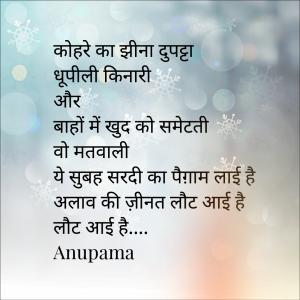 Kohra poem