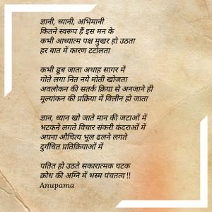 Gyaani poem