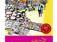 इश्क़ में शहर होना, रवीश कुमार
