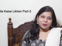 Kavita Kaise Likhen Part 3