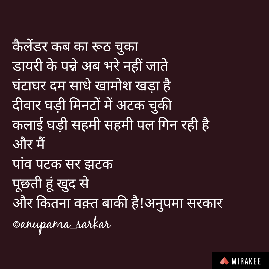 My Hindi Poems on Mirakee